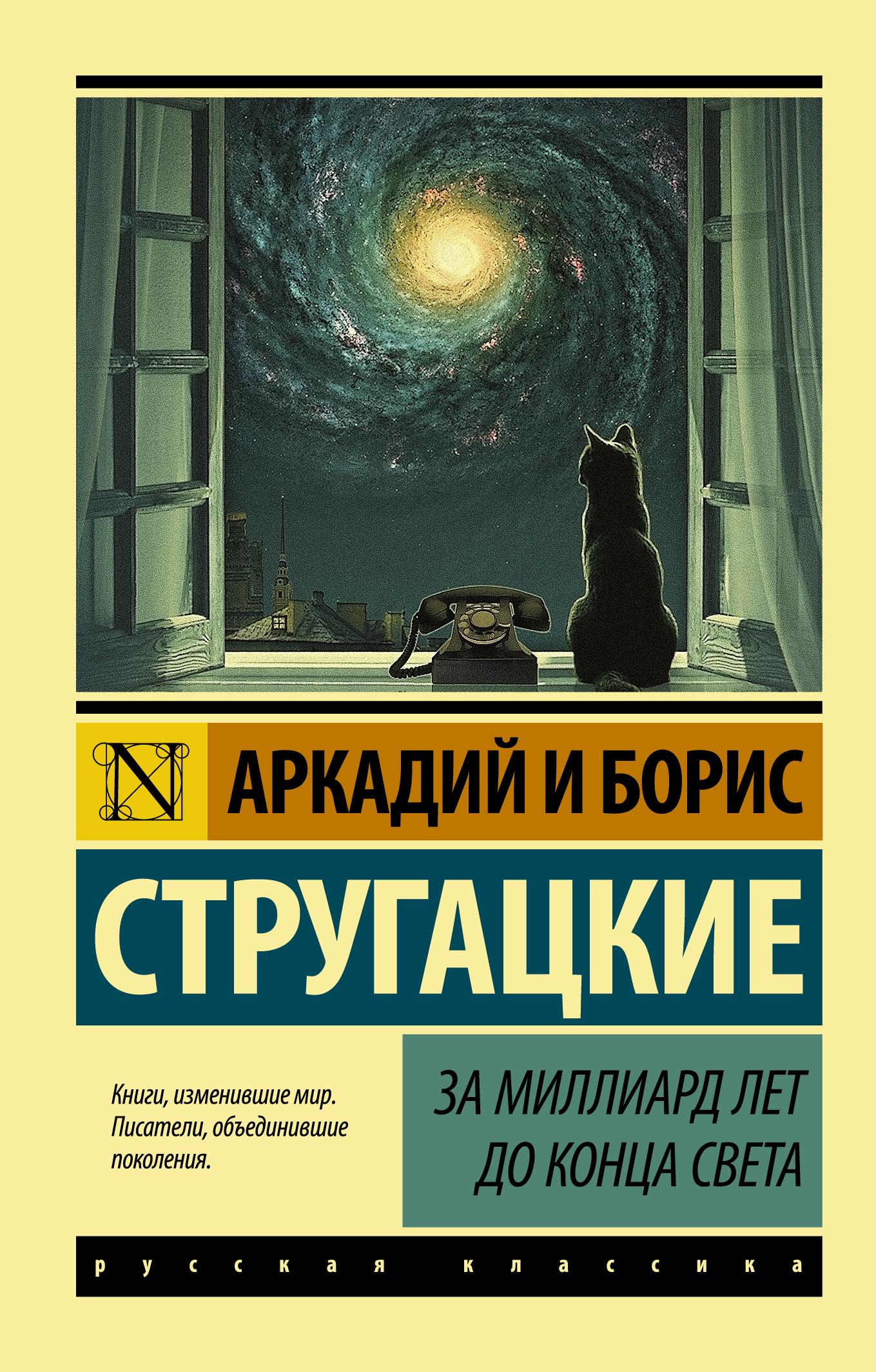 Аркадий Стругацкий, Борис Стругацкий За миллиард лет до конца света