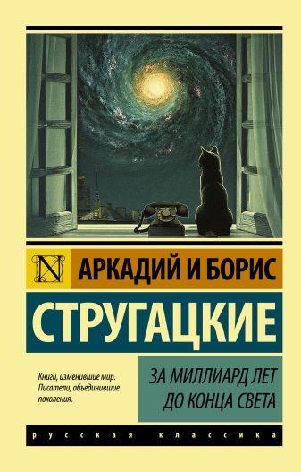 Аркадий Стругацкий, Борис Стругацкий - За миллиард лет до конца света обложка книги