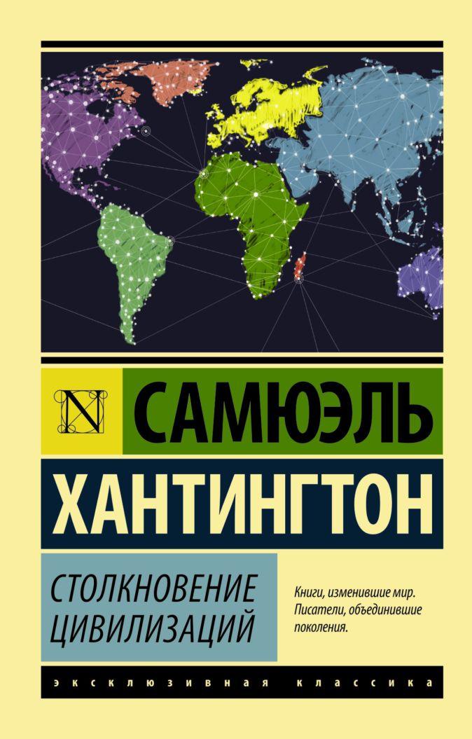 Самюэль Хантингтон - Столкновение цивилизаций обложка книги