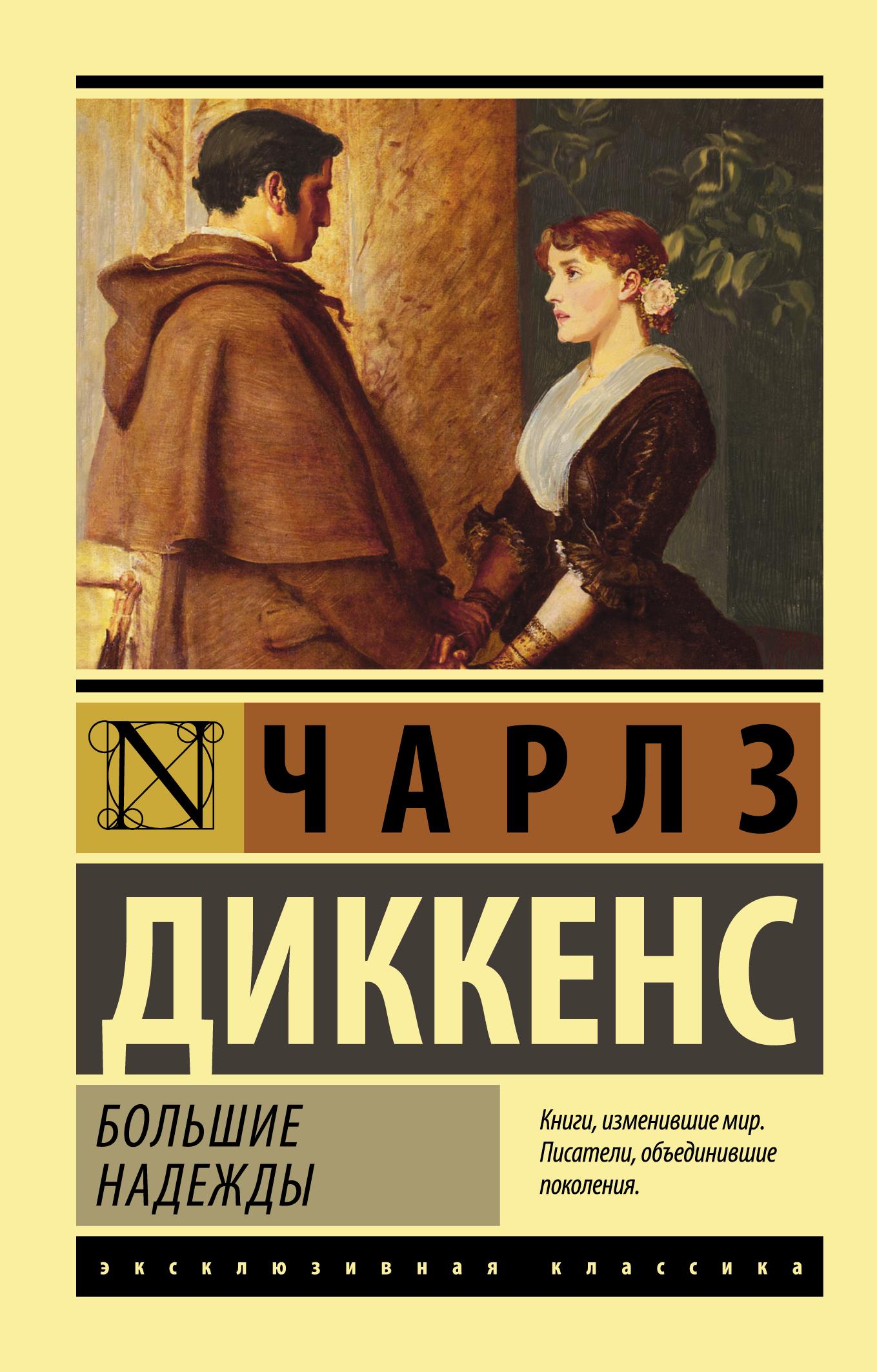 Диккенс Ч. Большие надежды диккенс ч приключения оливера твиста роман