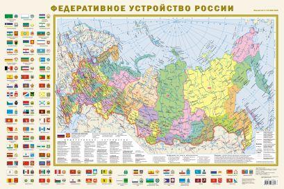 Федеративное устройство России (с флагами) А1 - фото 1
