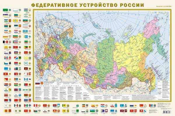 Федеративное устройство России (с флагами) А1 .