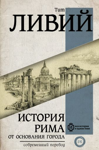 Тит Ливий - История Рима от основания Города обложка книги