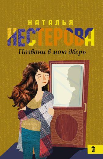 Нестерова Наталья - Позвони в мою дверь обложка книги