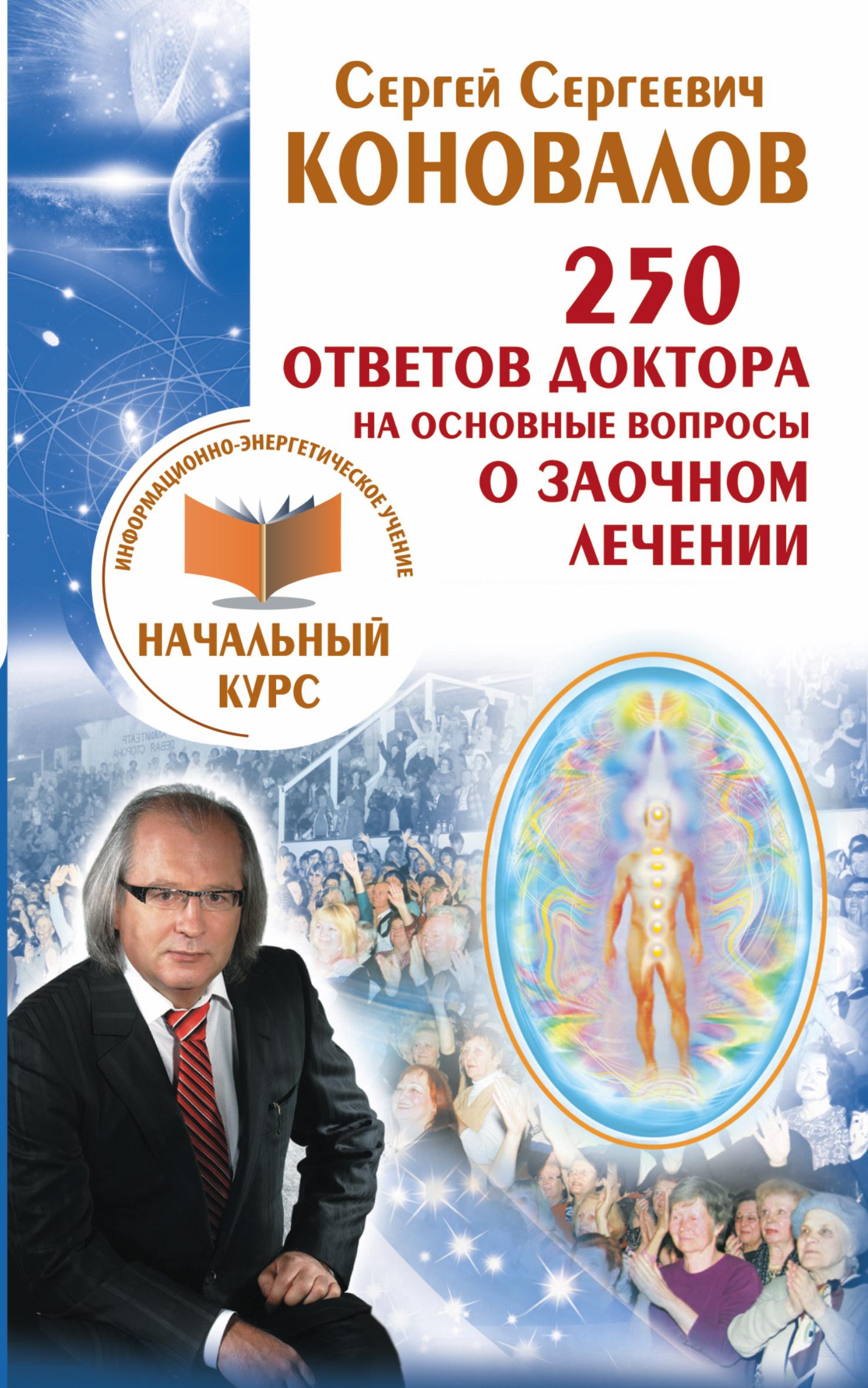 Коновалов С.С. 250 ответов Доктора на основные вопросы о заочном лечении. Информационно-энергетическое Учение. Начальный курс