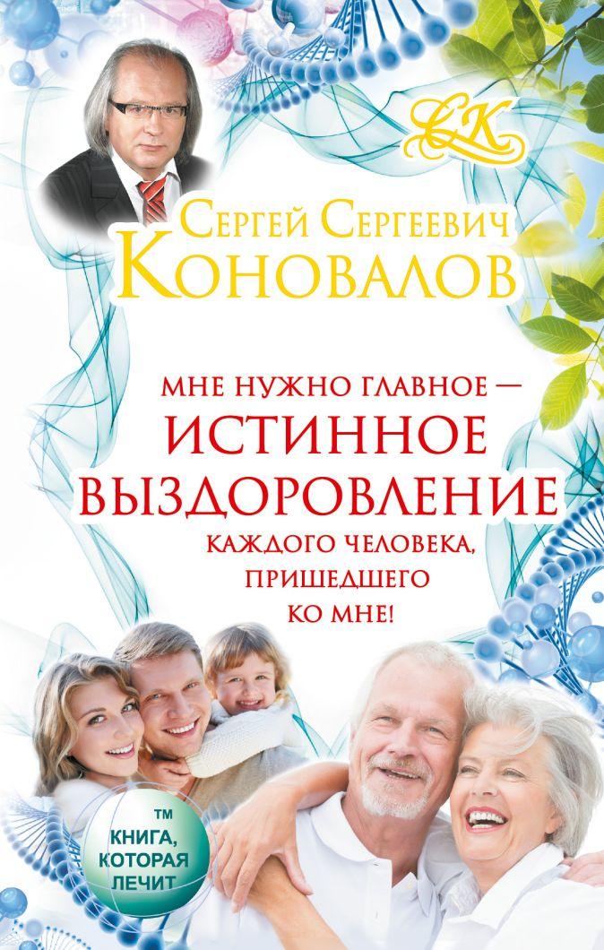 Истинное выздоровление каждого человека, пришедшего ко мне! Сергей Сергеевич Коновалов