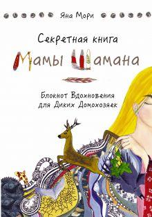 Секретная книга Мамы Шамана. Блокнот Вдохновения для Диких Домохозяек