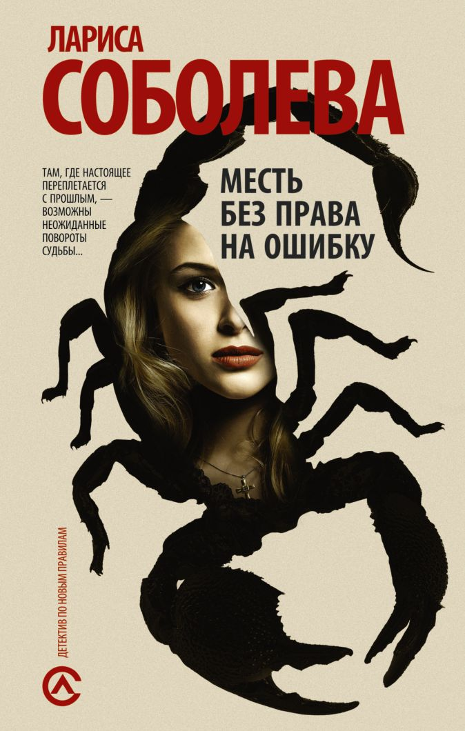 Лариса Соболева - Месть без права на ошибку обложка книги