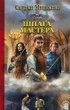 Мишенев С.В. - Шпага мастера' обложка книги