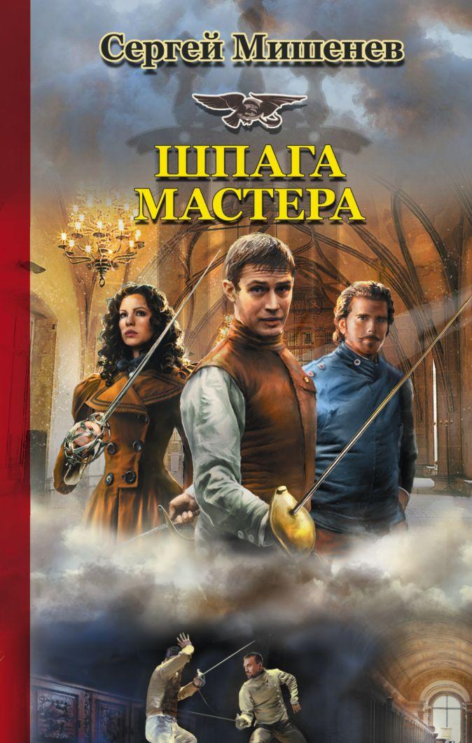 Шпага мастера Сергей Мишенев