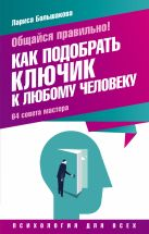 Большакова Л. - Общайся правильно! Как подобрать ключик к любому человеку. 64 совета мастера' обложка книги