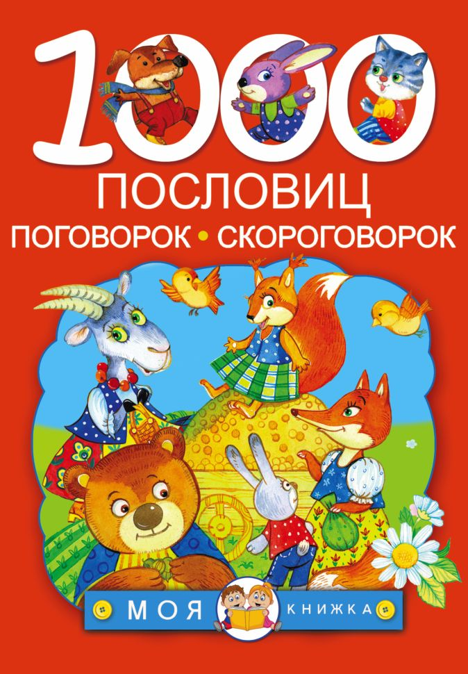 Дмитриева В.Г. - 1000 пословиц, поговорок, скороговорок обложка книги