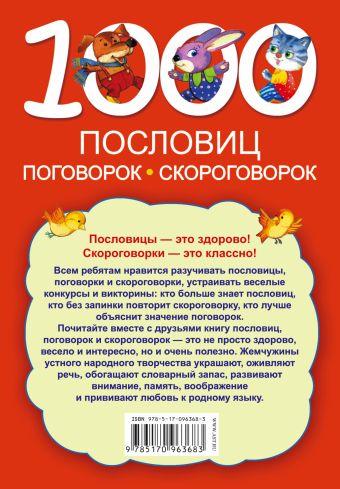 1000 пословиц, поговорок, скороговорок Дмитриева В.Г.