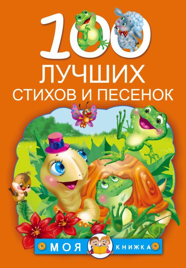 100 лучших стихов и песенок Барто А.Л., Чуковский К.И., Александрова З.Н.