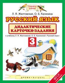 Русский язык. 3 класс. Дидактические карточки-задания