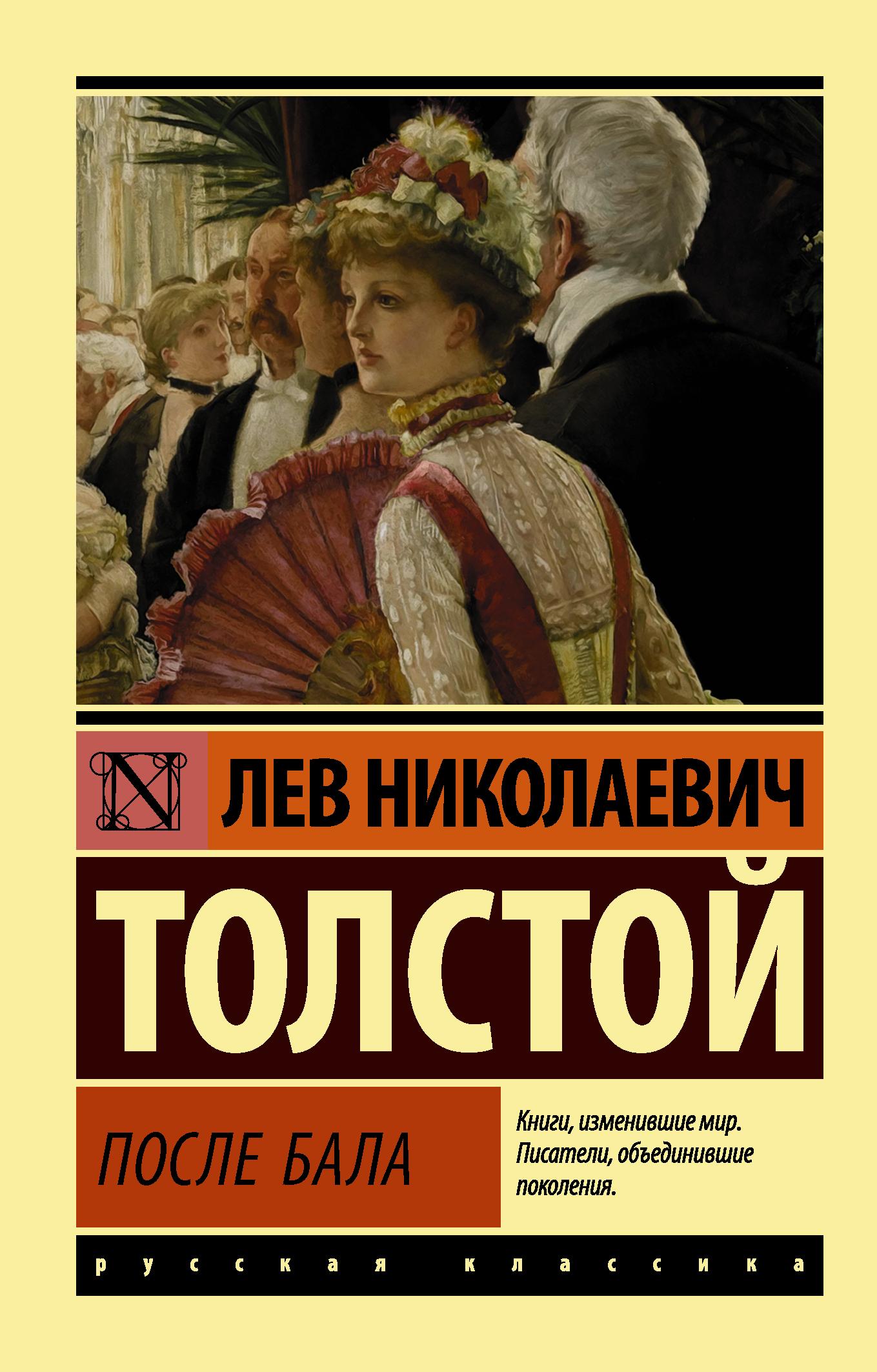 Лев Николаевич Толстой После бала