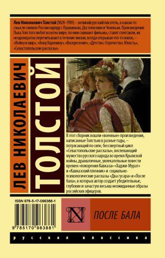 После бала Лев Николаевич Толстой