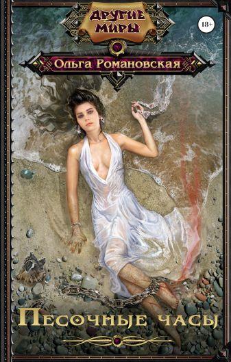 Ольга Романовская - Песочные часы обложка книги