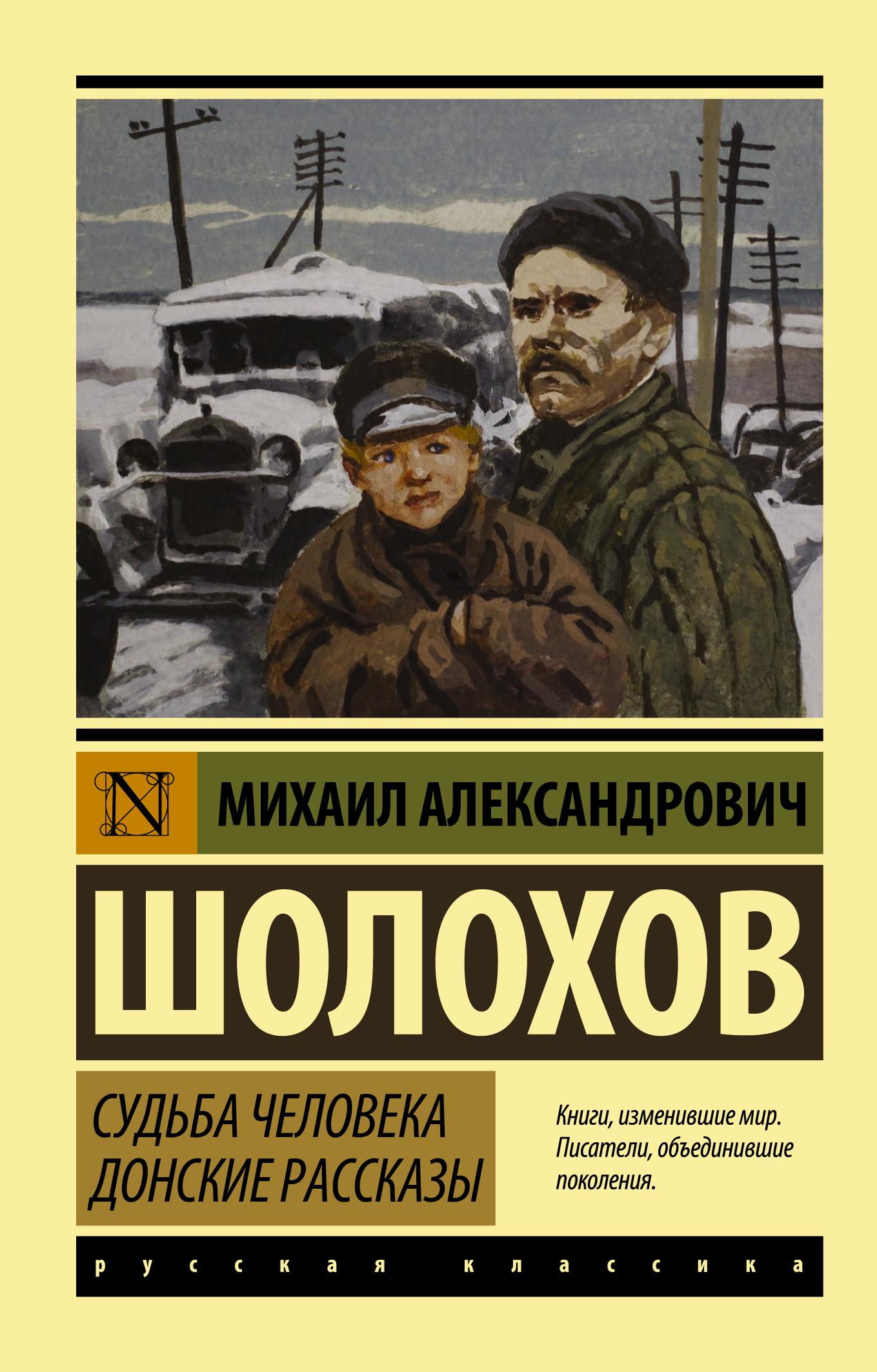 Шолохов Михаил Александрович Судьба человека. Донские рассказы