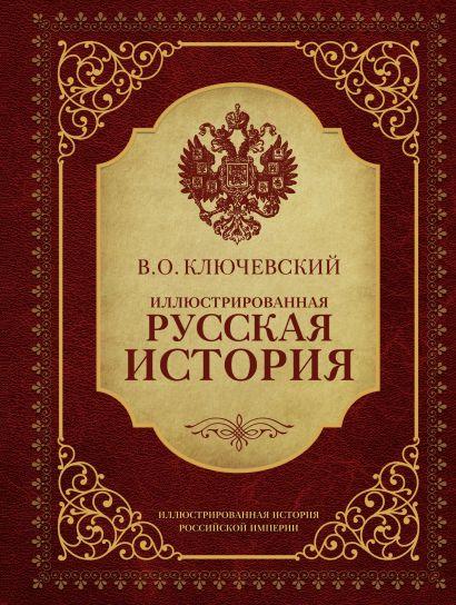 Иллюстрированная русская история - фото 1