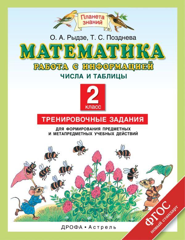 Математика. 2 класс. Работа с информацией. Числа и таблицы. Рыдзе О.А., Позднева Т.С.