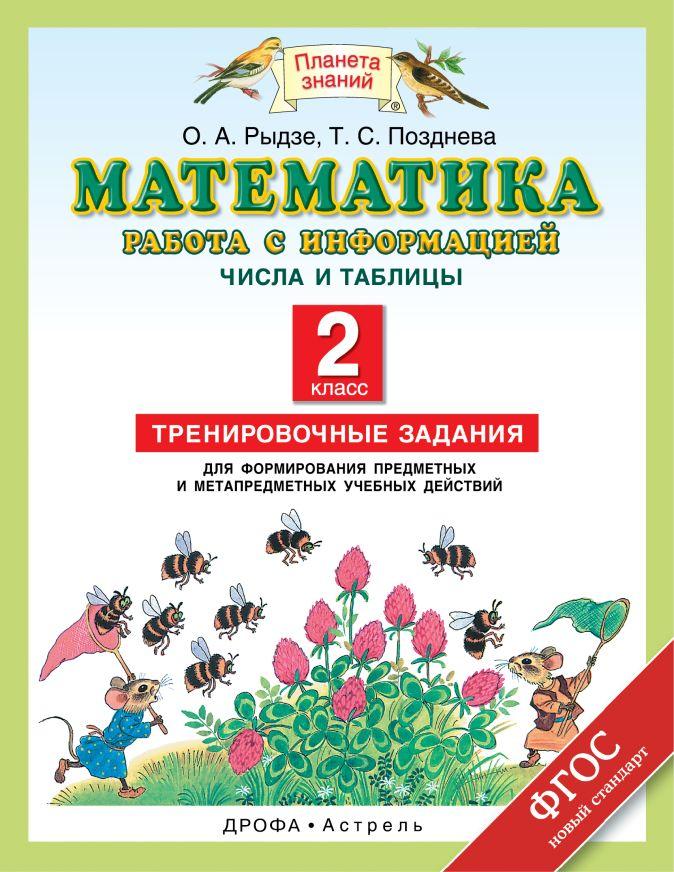 Рыдзе О.А., Позднева Т.С. - Математика. 2 класс. Работа с информацией. Числа и таблицы. обложка книги