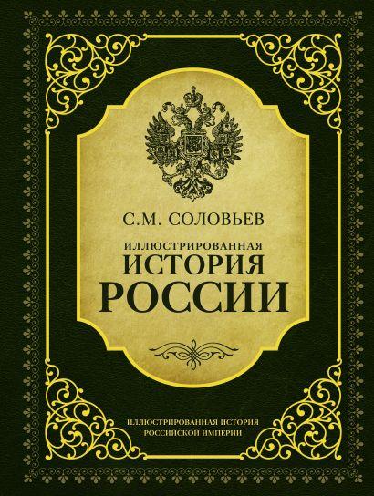 Иллюстрированная история России - фото 1