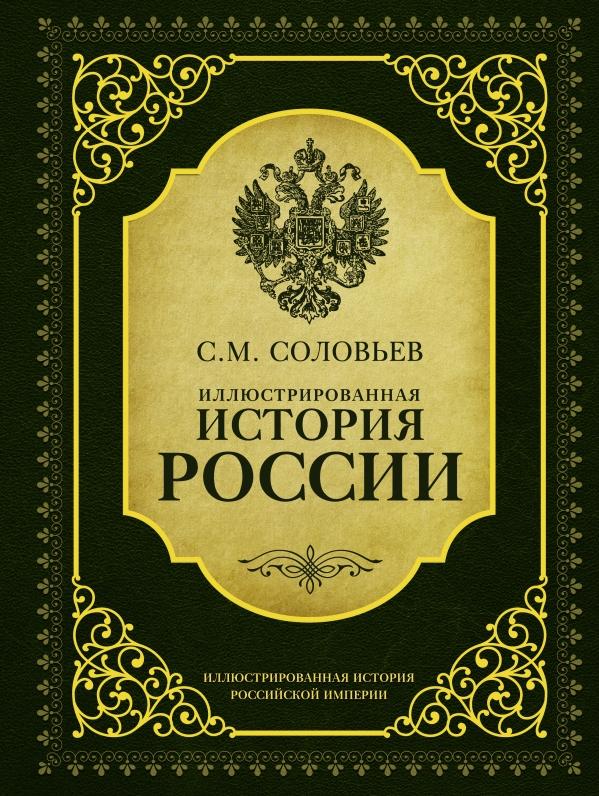Иллюстрированная история России Соловьев С.М.