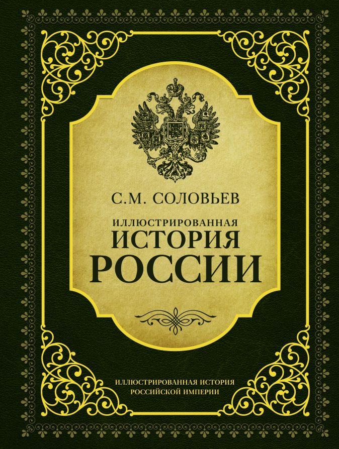 Соловьев С.М. - Иллюстрированная история России обложка книги