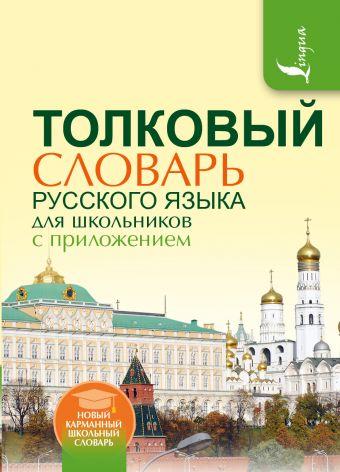 Толковый словарь русского языка для школьников с приложением Ю.В. Алабугина