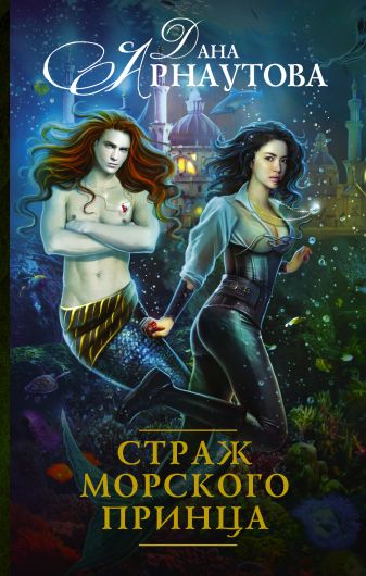 Дана Арнаутова - Страж морского принца обложка книги