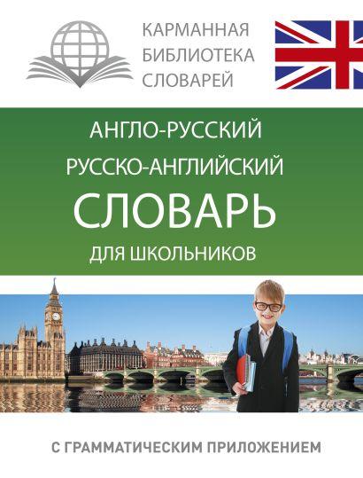 Англо-русский. Русско-английский словарь для школьников с грамматическим приложением - фото 1