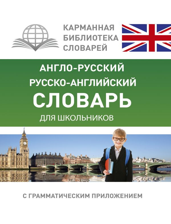 Англо-русский. Русско-английский словарь для школьников с грамматическим приложением .