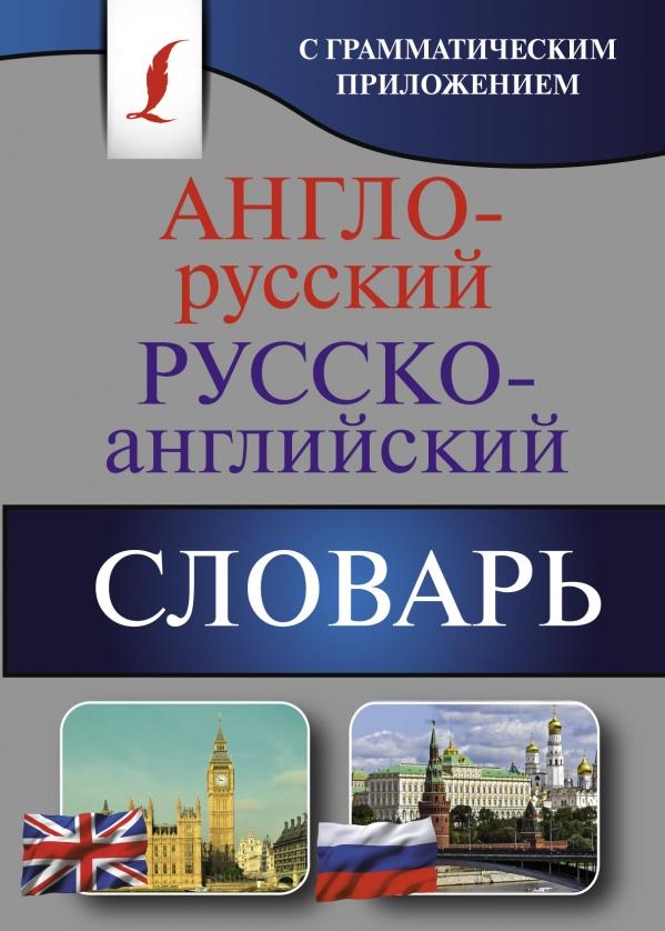 . Англо-русский. Русско-английский словарь с грамматическим приложением