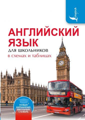 Английский язык для школьников в схемах и таблицах Державина В.А.