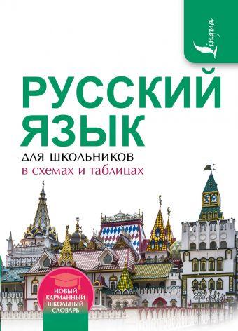 Русский язык для школьников в схемах и таблицах Алексеев Ф.С.