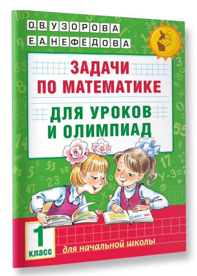Узорова О.В., Нефедова Е.А. - Задачи по математике для уроков и олимпиад. 1 класс обложка книги