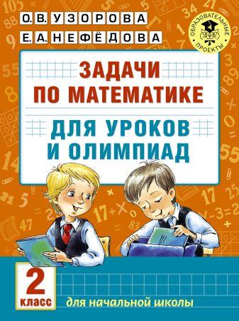 Узорова О.В., Нефедова Е.А. - Задачи по математике для уроков и олимпиад. 2 класс обложка книги