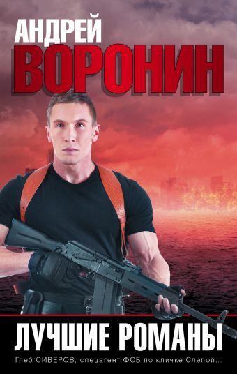 Лучшие романы Андрея Воронина Воронин А.Н.