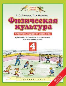 Физическая культура. 4 класс. Спортивный дневник школьника