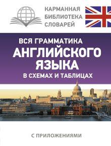 Вся грамматика английского языка в схемах и таблицах