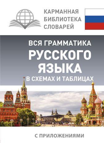 Ф. С. Алексеев - Вся грамматика русского языка в схемах и таблицах обложка книги