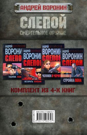 Андрей Воронин. Слепой. Смертельное оружие. 4 книги Воронин А.Н.