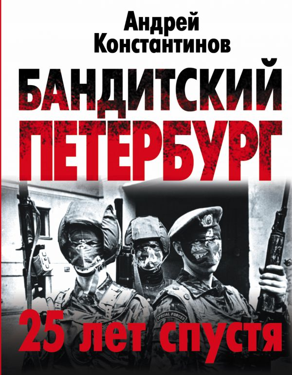 Бандитский Петербург: 25 лет спустя Константинов А.Д.