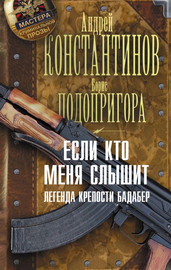 Если кто меня слышит. Легенда крепости Бадабер Константинов А.Д., Подопригора Б.А.