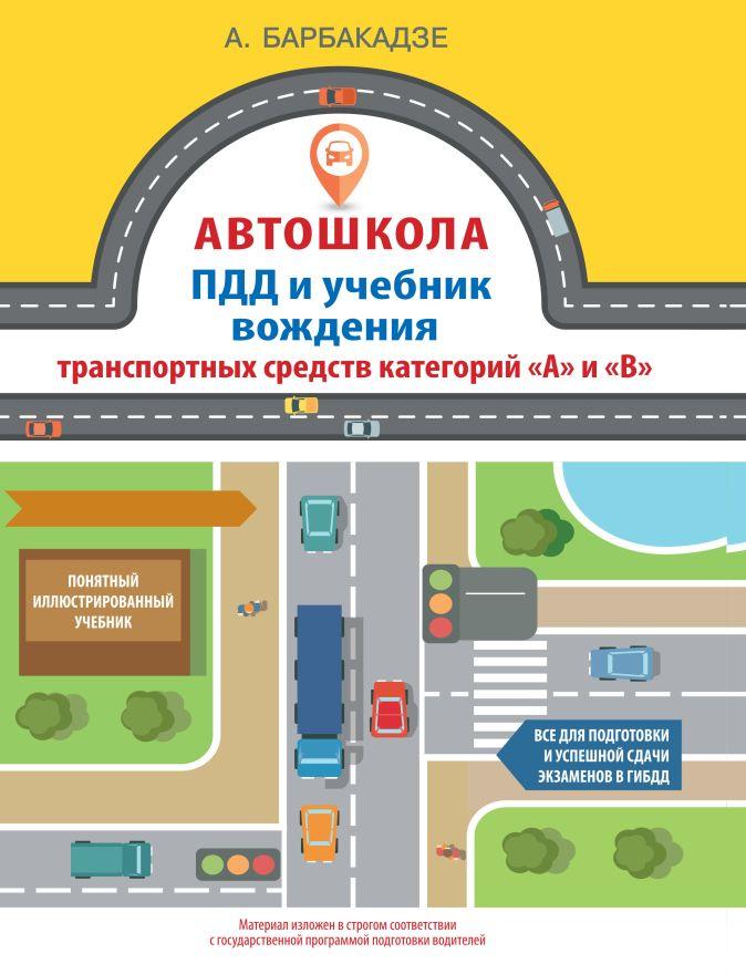 Барбакадзе А.О. - Автошкола. ПДД и учебник вождения транспортных средств категорий