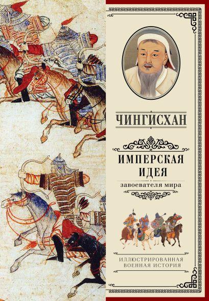 Чингисхан. Имперская идея - фото 1