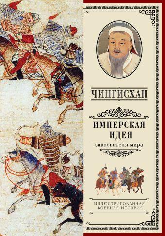 Чингисхан. Имперская идея Мелехин А.В.