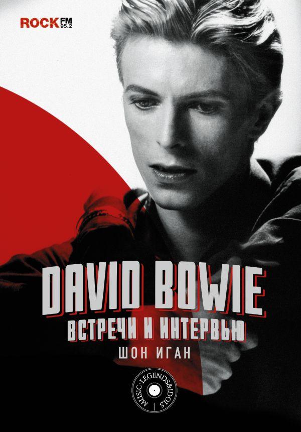 David Bowie: встречи и интервью - Шон Иган