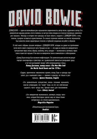 David Bowie: встречи и интервью Иган Шон